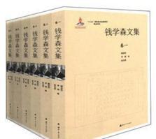 正版--钱学森文集(套装全6卷)9787118078633  WS