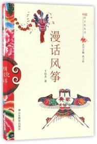 漫话风筝/中国俗文化丛书