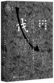 九色鹿·蒙古帝国中亚征服史