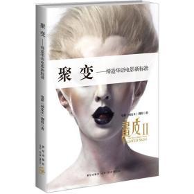 聚变:缔造华语电影新标准