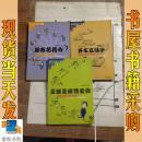 李昆武原汁漫画:1/2/4  3本合售