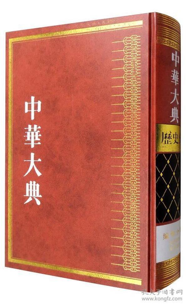 新书--中华大典·历史典·编年分典·先秦总部·秦汉总部