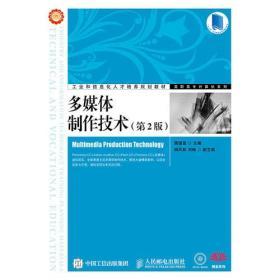 多媒体制作技术-第二2版周德富人民邮电出版社9787115398420