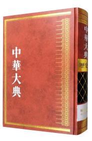 新书--中华大典·历史典·编年分典·魏晋南北朝总部