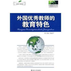 中国教师书坊:外国优秀教师的教育特色