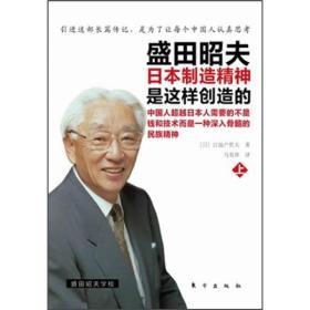 盛田昭夫(上):日本制造精神是这样创造的