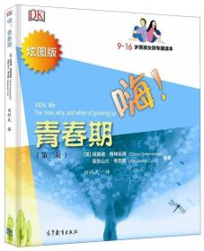 嗨青春期(第二版 炫图版 9-16岁男孩女孩专属读本)