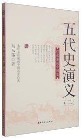 蔡东藩说中国史:五代史演义(二)