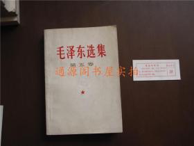 毛泽东选集 第五卷(编号14, 无印章字迹勾划)