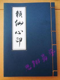 赖仙心印(影印古籍)