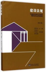 建设法规(第3版)