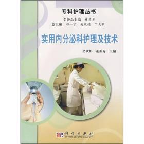 实用内分泌科护理及技术