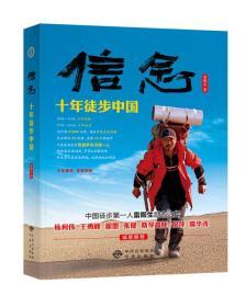信念:十年徒步中国