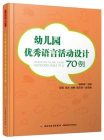 万千教育 幼儿园优秀语言活动设计70例