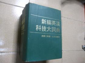 新编英汉科技大词典