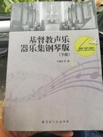 基督教声乐器乐集钢琴版(上下册)