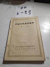 江苏文史资料,第二辑