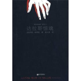 达拉斯惊魂:《吸血鬼传奇事件簿》系列小说