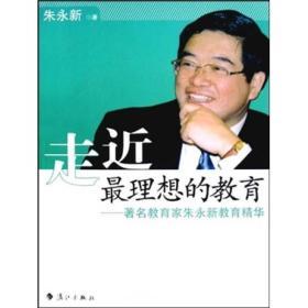 走近最理想的教育:著名教育家朱永新教育精华..--