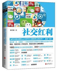 【二手包邮】社交红利:如何从微信微博QQ空间等社交网络带走海量
