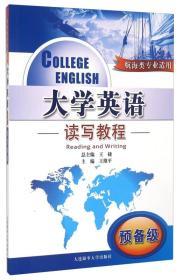 大学英语读写教程(航海类专业适用 预备级)