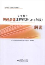 义务教育课程标准解读丛书:义务教育思想品德课程标准解读(2011年版)
