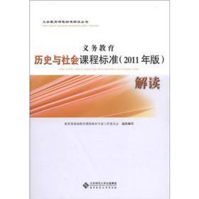 义务教育历史与社会课程标准解读(2011年版)