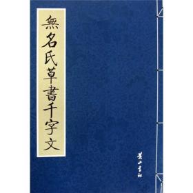 苏眉阳草书千字文(编码:19016273)
