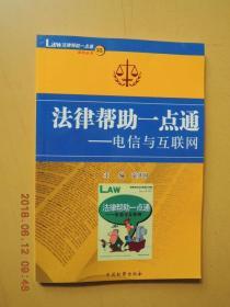 电信与互联网(法律帮助一点通)
