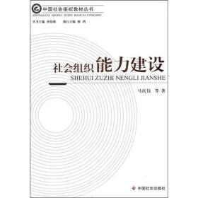 社会组织能力建设 专著 马庆钰等著 she hui zu zhi neng li jian she