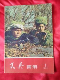 民兵画册 1959.1
