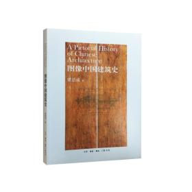 考古书店 正版 图像中国建筑史