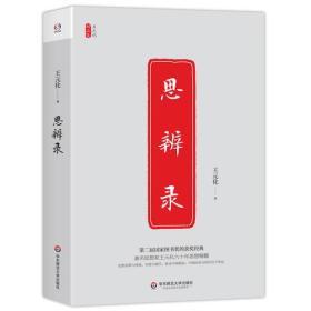 思辨录(著名思想家王元化六十年思想精髓,第二届国家图书奖获奖经典,反思改革与开放,传统与现代及知识分子命运的杰作)