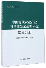 中国现代农业产业可持续发展战略研究