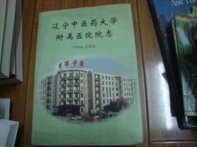 辽宁中医药大学附属医院院志【1956-2006】