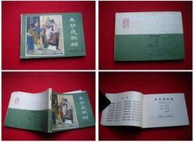 《薛刚反唐》6,内蒙古1984.9一版一印110万册9品,9303号,连环画