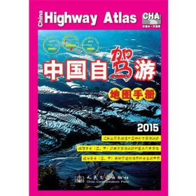 中国自驾游地图手册(2017版)