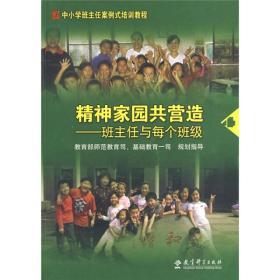 中小学班主任案例式培训教程·精神家园共营造:班主任与每个班级