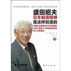 盛田昭夫(中):日本制造精神是这样创造的
