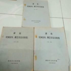 湖南民间音乐曲艺录音资料选[第1.2.3册]