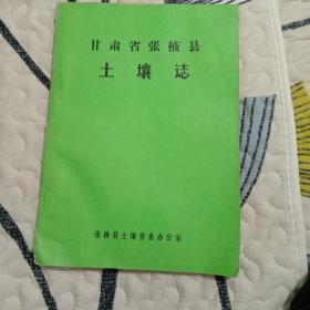 甘肃省张掖县土壤志