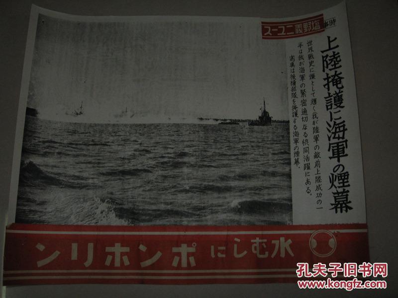 日本侵华罪证 1937年时事写真新闻 日本陆军上陆成功海军紧密配合