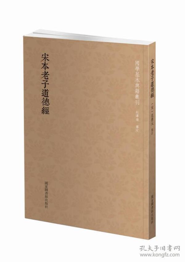 国学基本典籍丛刊:宋本老子道德经