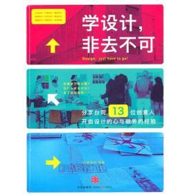 学设计,非去不可:分享台湾13位创意人开启设计的心与眼界的经验