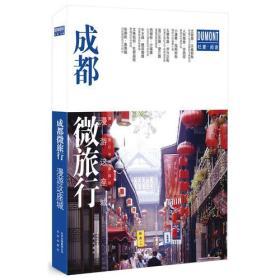 送书签cs-9787200125825-成都微旅行:漫游这座城