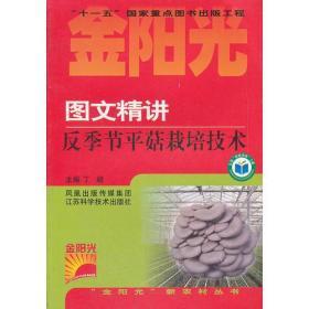 图文精讲反季节平菇栽培技术