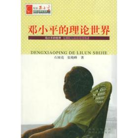 邓小平的理论世界——纪念邓小平诞辰100周年书系