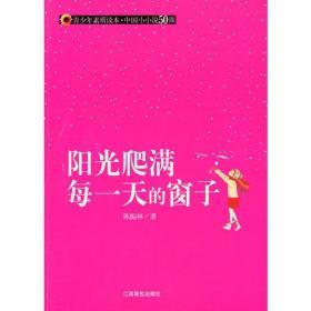 (青少年素质读本 中国小小说50强)阳光爬满每一天的窗子