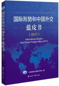 正版 国际形势和中国外交蓝皮书(2017) 中国国际问题研究院 世界知识出版社