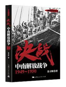 解放战争系列丛书 决战:中南解放战争(1949~1950)